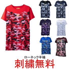 【ネーム刺繍無料】●アクティブーム ジャパン(ActiveM JAPAN) 一般用アンダーシャツ ローネック 半袖【送料無料/大人/クルーネック/丸首】