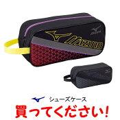 【在庫処分】ミズノ(mizuno)一般用シューズケース(M)33JM50840