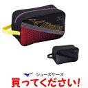 【在庫処分】ミズノ(mizuno) 一般用シューズケース(L) 33JM5083【ほかの商品と同梱できません】