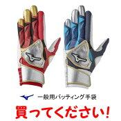 【在庫処分】ミズノ(mizuno)バッティング手袋両手用セレクトナインW1EJEA023【野球用品/限定商品】