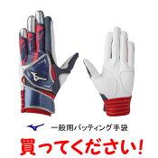 【在庫処分】ミズノ(mizuno)バッティング手袋両手用セレクトナインW1EJEA02214【野球用品/限定商品】