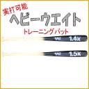 実打可能 一般用 トレーニング竹バット ヘビーウエイト 日本製 84cm【送料無料/野球用品/バンブー/マスコット/喜多スポ限定】