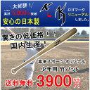 【R】少年用竹バット トレーニングバット 700g平均 日本製 硬式実打可能【送料無料/野球用品/バンブー/喜多スポオリジナル/国内生産/ジュニア/子供】