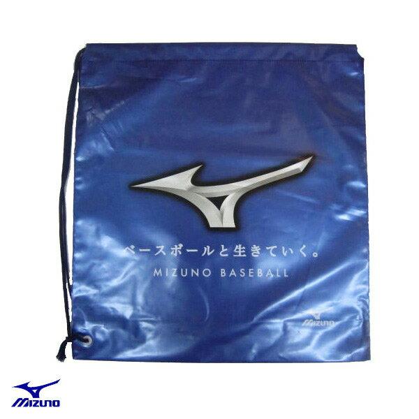 ミズノ(mizuno) ランドリーバッグ(大) ブルー 25ZX-06210【メール便対応/野球用品/袋】