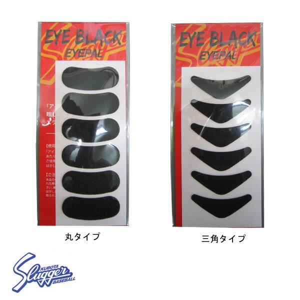久保田スラッガー アイブラック アイパル 1袋(6枚入り) EB-1 EB-2【メール便対応/野球用品】