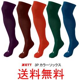 ZETT(ゼット) ロングタイプ 3Pソックス(3足組) BK3L【送料無料/限定商品】