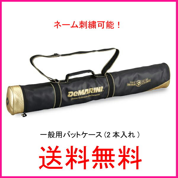 【ネーム刺繍可能】ディマリニ(DeMARINI) 一般用バットケース(2本入) WTABA62【送料無料/野球用品】