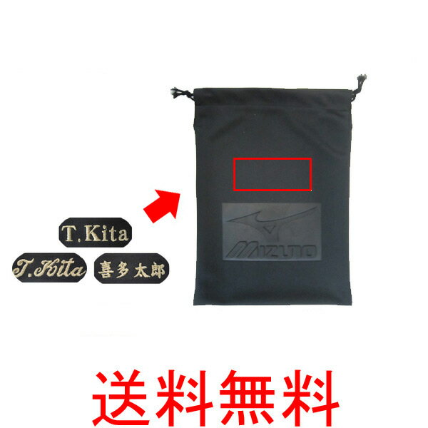 【ネーム刺繍入り】【R】ミズノ(mizuno) シューズ袋ニット生地 サイズ:W30×H40cm 25ZA06509 ブラック【送料無料】
