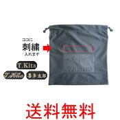 【ネーム刺繍入り】ミズノ(mizuno)グラブ袋ニット生地サイズ:W37×H37cm25ZA06609【メール便なら送料無料】
