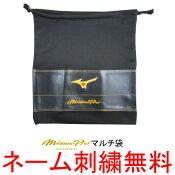 【ネーム刺繍無料】ミズノプロ(mizunopro)マルチ袋1GJYG87000【野球用品/収納/ケース】
