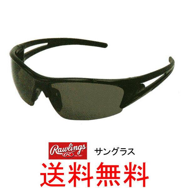 ローリングス(Rawlings) サングラス(高校野球ルール対応) RAWLINGS S2【送料無料/野球用品】