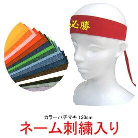 TOMAC カラーハチマキ 120cm【ネーム刺繍入り】