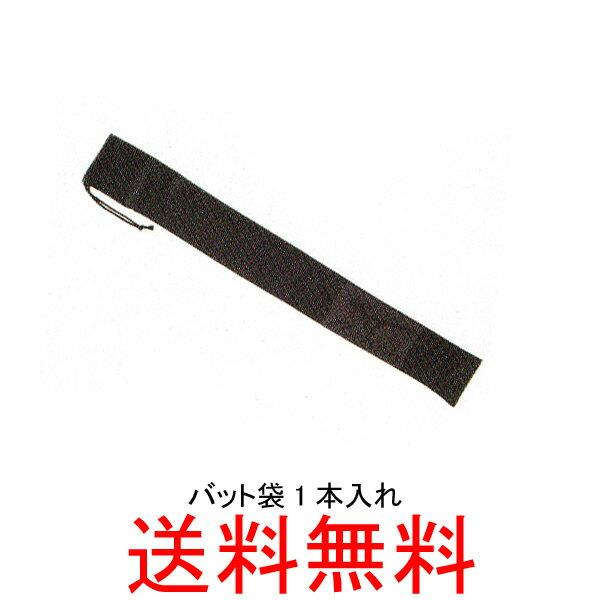 【ネーム刺繍入り】【R】ミズノ(mizuno) バットケース(1本入れ) 25ZA06809【送料無料/野球用品】