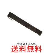 【ネーム刺繍入り】ミズノ(mizuno)バットケース(1本入れ)サイズ:L93×W1125ZA06809【メール便なら送料無料】