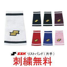 【刺繍無料】★SSK(エスエスケイ) リストバンド 薄手テーパー型 片手(1個) YA33【野球用品】