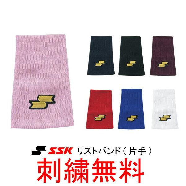 【刺繍無料】★SSK(エスエスケイ) リストバンド 薄手テーパー型 片手(1個) YA34【野球用品】