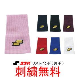 【刺繍無料】●SSK(エスエスケイ) リストバンド 薄手テーパー型 片手(1個) YA34【野球用品】