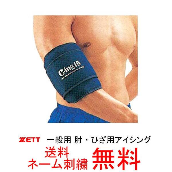 【ネーム刺繍無料】ZETT(ゼット) 一般用アイシングサポーター ひじ、手首、ひざ、足首用 AIC-2600 フリーサイズ【送料無料】