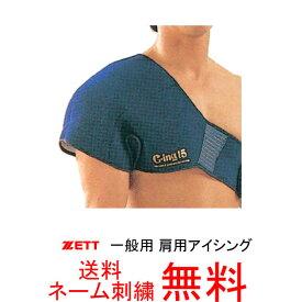 【ネーム刺繍無料】ZETT(ゼット) アイシングサポーター 肩用 AIC-5200 フリーサイズ【送料無料】