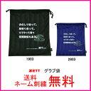 【ネーム刺繍無料】ZETT(ゼット) メッセージニット袋 BOX14GSS【野球用品/送料無料/グラブ/シューズ】