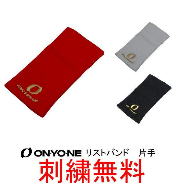 【ネーム刺繍無料】★オンヨネ(ONYONE) リストバンド 1個入り OKA96730 15cm 片手