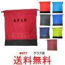【ネーム刺繍入り】ZETT(ゼット) グラブ袋 サイズ:W35×H40cm【送料無料/数量限定】