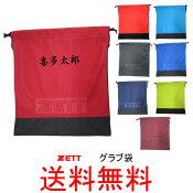 【ネーム刺繍入り】ZETT(ゼット)グラブ袋サイズ:W35×H40cm【送料無料/数量限定】