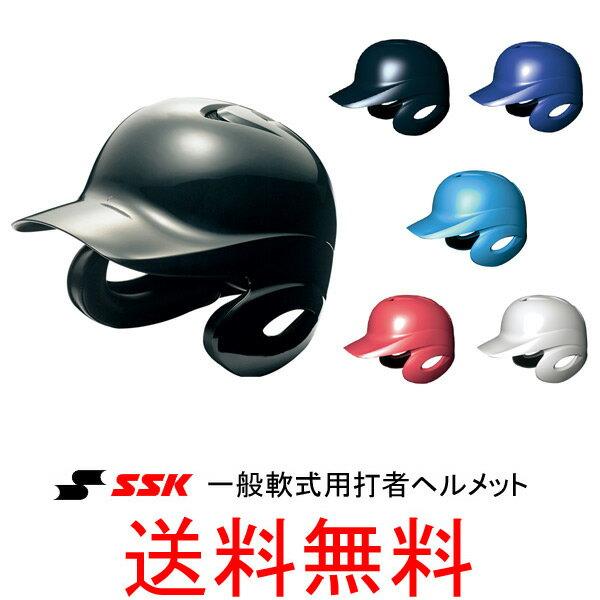 ★SSK(エスエスケイ) 一般軟式用打者ヘルメット H2500 両耳付【送料無料/野球用品/バッター】