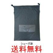 【ネーム刺繍入り】ミズノ(mizuno)シューズ袋ニット生地サイズ:W30×H40cm1GJX432109ブラック【送料無料】