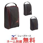 【ネーム刺繍無料】ミズノ(mizuno)一般用シューズケース1FJK7021【送料無料】