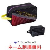 【ネーム刺繍無料】ミズノ(mizuno)一般用シューズケース(L)33JM5083