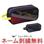 【ネーム刺繍無料】ミズノ(mizuno)一般用シューズケース(M)33JM50840