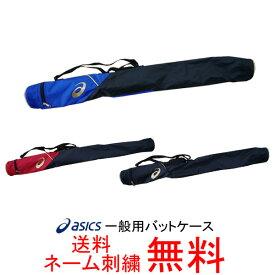 【ネーム刺繍無料】アシックス(asics) 一般用バットケース(1本入れ) 3123A292【送料無料/野球用品】
