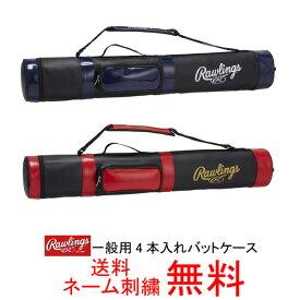 【ネーム刺繍無料】ローリングス(Rawlings) 一般用バットケース(4本入れ) EBC7S05【送料無料/野球用品】