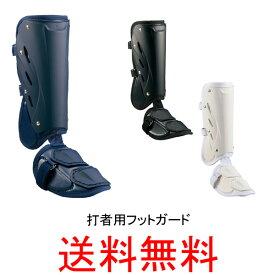 ZETT(ゼット) バッタープロテクター フットガード 艶消し BLL2081 L R【野球用品/送料無料】