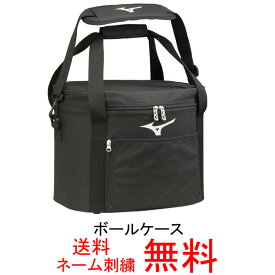 【ネーム刺繍無料】ミズノ(mizuno) ボールケース 1FJB802109【送料無料/ラッピング対応(L)】