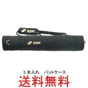 SSK(エスエスケイ)バットケース5本入れBH5000【送料無料/野球用品/大人/数量限定】