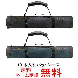 【ネーム刺繍無料】ミズノ(mizuno) グローバルエリート 一般用バットケース(10本入れ) 1FJT8010【送料無料/野球用品】