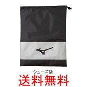 【ネーム刺繍入り】ミズノ(mizuno)シューズ袋11GZ172000【野球用品/収納/ケース/送料無料】