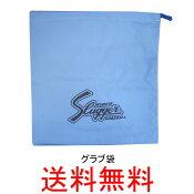 【ネーム刺繍入り】久保田スラッガーグラブ袋サイズ:W32×H35cm【送料無料/数量限定】