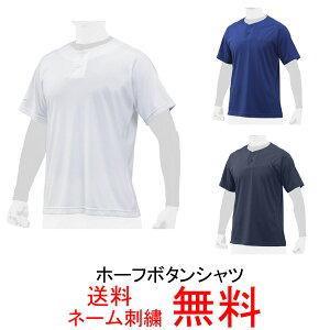 【ネーム刺繍無料】★ミズノ 一般用Tシャツ ハーフボタン 12JC8L21【送料無料/ベースボールTシャツ/大人】