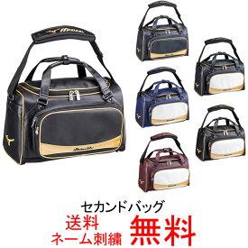 【ネーム刺繍無料】ミズノプロ(mizuno pro) セカンドバッグ 1FJD6001【送料無料/カバン】