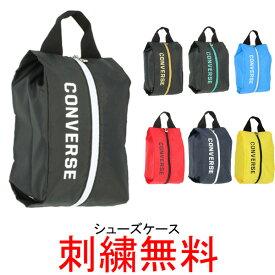 【ネーム刺繍無料】コンバース(CONVERSE) シューズケース(S) C2001097