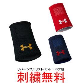 【刺繍無料】アンダーアーマー リバーシブルリストバンド 両手(ペア組) 1354264【野球用品】