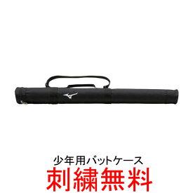 【ネーム刺繍無料】ミズノ(mizuno) 少年用バットケース 1本入 1FJT806109【野球用品】