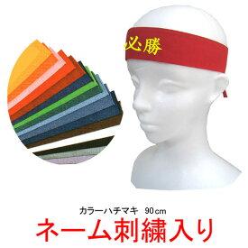 TOMAC カラーハチマキ 90cm【ネーム刺繍入り】