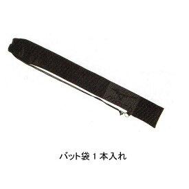 【ネーム刺繍入り】ミズノ(mizuno) 肩掛け式 バットケース(1本入れ) 1GJX4333【送料無料】
