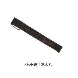 【ネーム刺繍入り】ミズノ(mizuno) キンチャク バットケース(1本入れ) 1GJX4332【送料無料/野球用品】