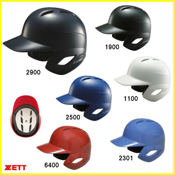 ★ZETT(ゼット) 少年軟式打者用ヘルメット(両耳付) BHL770【送料無料/野球用品】