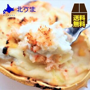 さっちゃんの手造りグラタン(かに) 6個入【グラタン カニ 蟹 かに 冷凍 稚内ブランド プレゼント 北海道 グルメ ギフト 贈り物 贈答 お返し お歳暮 おいしい】